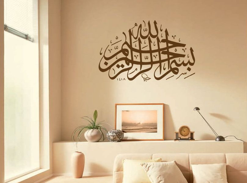 Islamic Calligraphy Wall Art Sticker Muslim Khatt Modern Transfer Vinyl.