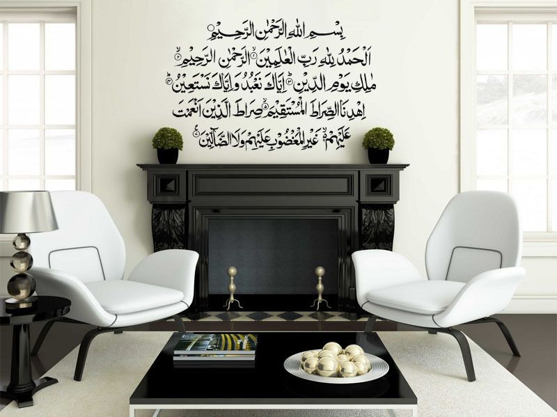 surah fatiha islamic religious wall quote wall sticker decal vinyl